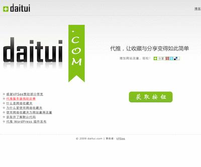 daitui.com