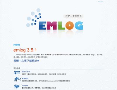 emlog.net