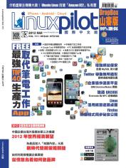 linuxpilot 111