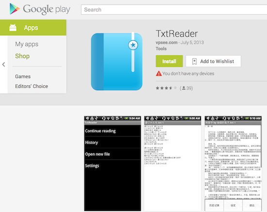 TxtReader for Android